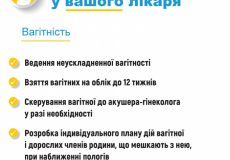 16ba818-beoplatni-poslugy-simeynyy-likar–7-