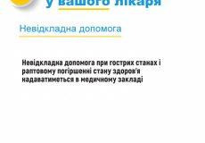 56da7d0-beoplatni-poslugy-simeynyy-likar–11-