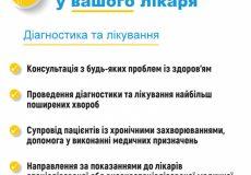 5af0f2b-beoplatni-poslugy-simeynyy-likar–5-