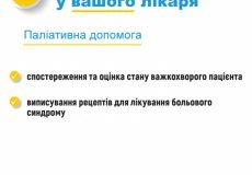 654030c-beoplatni-poslugy-simeynyy-likar–1-