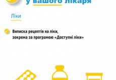 7576257-beoplatni-poslugy-simeynyy-likar–6-