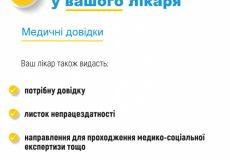 7da737c-beoplatni-poslugy-simeynyy-likar–10-