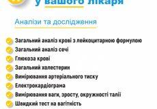 98d9ffa-beoplatni-poslugy-simeynyy-likar–13-
