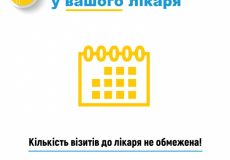 b3917d4-beoplatni-poslugy-simeynyy-likar–12-
