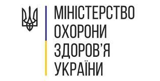 Зміни до Календаря профілактичних  щеплень в Україні