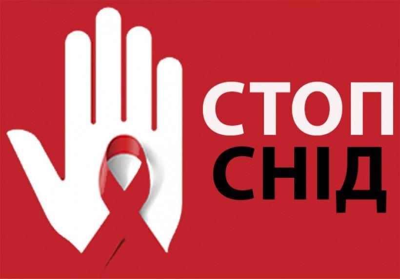Інформаційні матеріали  до Всесвітнього дня боротьби зі СНІДом